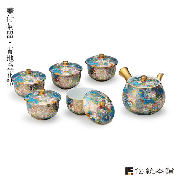 【九谷焼 】 蓋付茶器セット 青地金花詰 ≪送料無料/1~3営業日で出荷≫