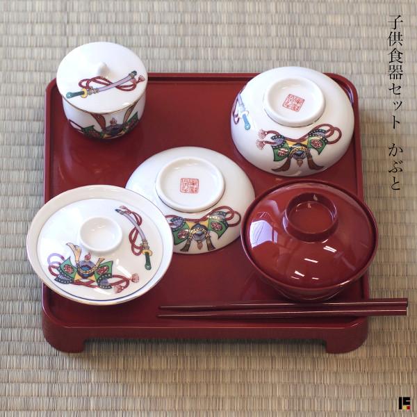 【送料無料】子供食器セット 福寿かぶと≪売り切れました≫ ( 食器 セット お祝い 九谷焼 )