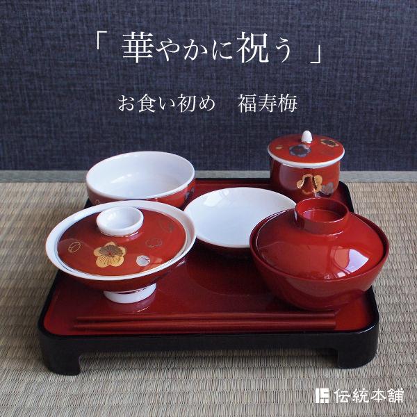 【九谷焼 】 子供食器セット 福寿梅 ≪送料無料/売り切れました≫