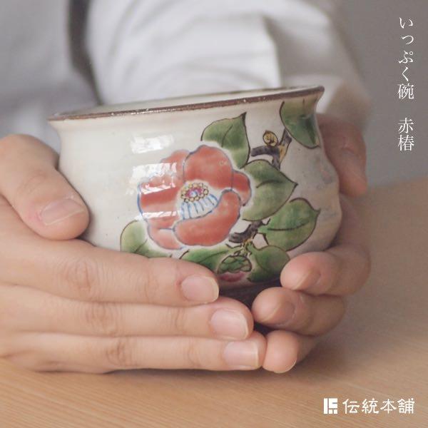 【九谷焼 】 いっぷく碗 赤椿 ≪送料無料/1~3営業日で出荷≫