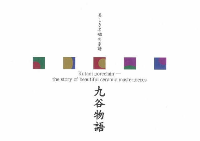 【九谷焼 】 6ヶ国語対応 パンフレット 冊子 ≪1~3営業日で出荷≫