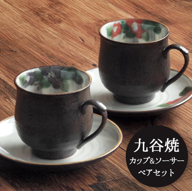 【九谷焼 】 コーヒーカップ 華釉椿 ペア ≪送料無料/13時まで即日出荷≫
