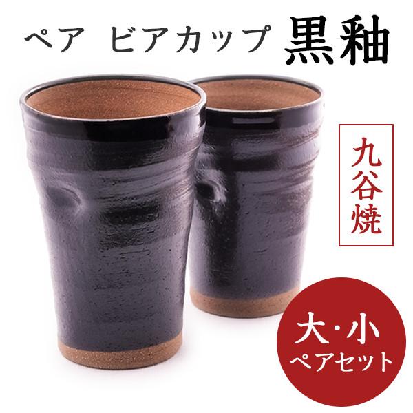 【九谷焼 和窯】 ビアカップ 黒釉 ペア ≪13時まで即日出荷≫