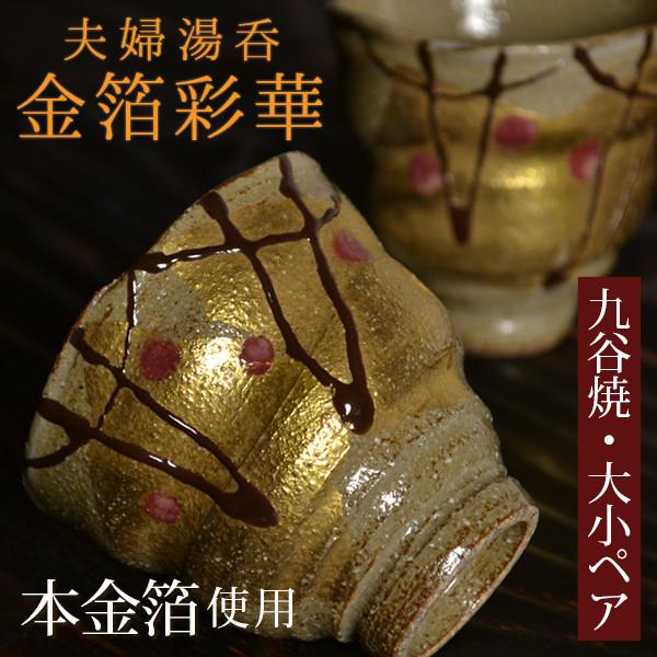 【九谷焼 】 夫婦湯呑み 金箔彩華 ≪送料無料/1~3営業日で出荷≫