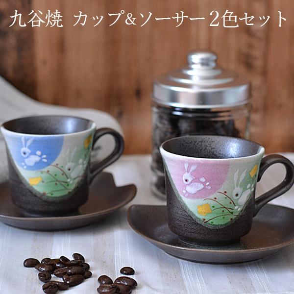 【九谷焼 】 コーヒーカップ はねうさぎ ペア ≪1~3営業日で出荷≫
