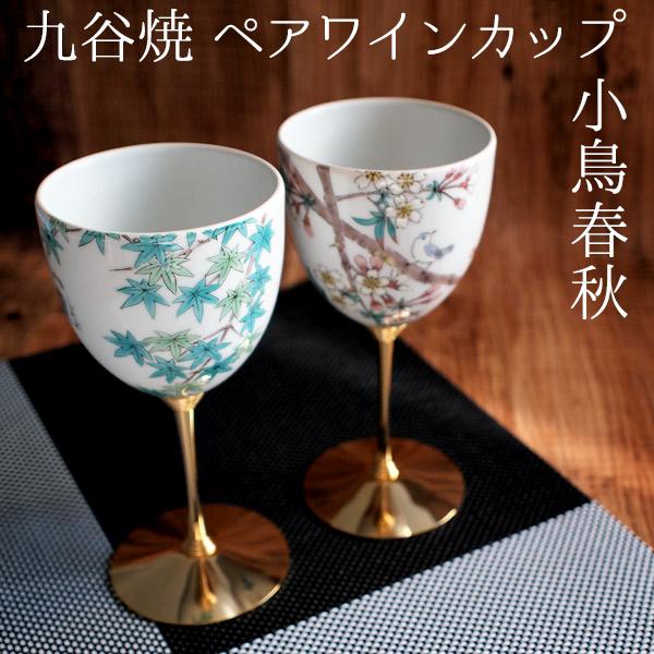 【九谷焼 】 ワインカップ 小鳥春秋 ペア ≪送料無料/13時まで即日出荷≫