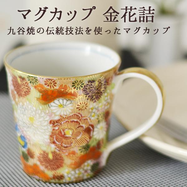 【九谷焼 】 マグカップ 金花詰 1個 ≪1~3営業日で出荷≫