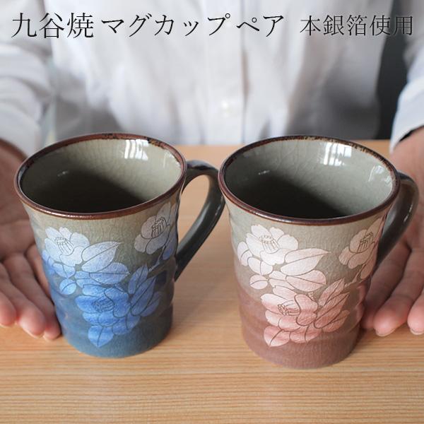 【九谷焼 】 マグカップ 銀彩山茶花 ペア ≪13時まで即日出荷≫