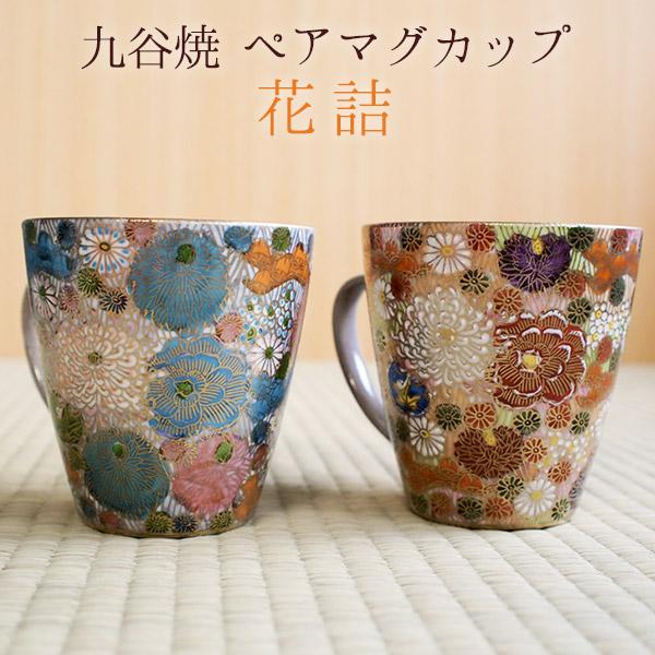 【九谷焼 】 マグカップ 花詰 ペア ≪送料無料/1~3営業日で出荷≫