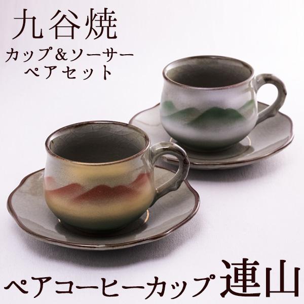 【九谷焼 】 コーヒーカップ 連山 ペア ≪売り切れました≫