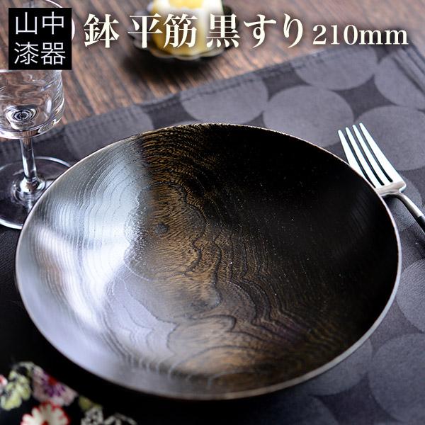 【山中漆器 】 鉢 平筋 黒すり 210mm ≪送料無料/1営業日で出荷≫
