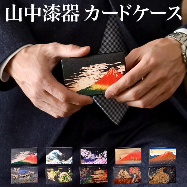 カードケース 選べる10種 1個≪!メーカー直送品!通常1~3営業日で出荷≫ ( 名入れ可 名刺ケース プレゼント 日本 お土産 おみやげ 山中漆器 )