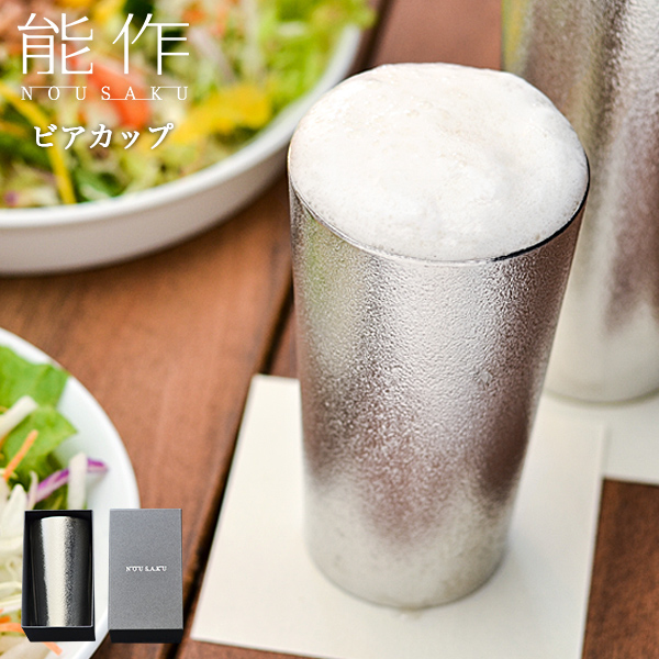 ビアカップ 1個≪!取り寄せ商品!通常2週間程で出荷≫ ( 能作 錫 ビールグラス タンブラー ビアグラス ビアカップ 高岡銅器 )