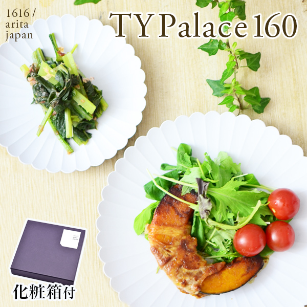 【有田焼 1616 / arita japan】 TY Palace 化粧箱入り 160mm 1枚 ≪13時まで即日出荷≫