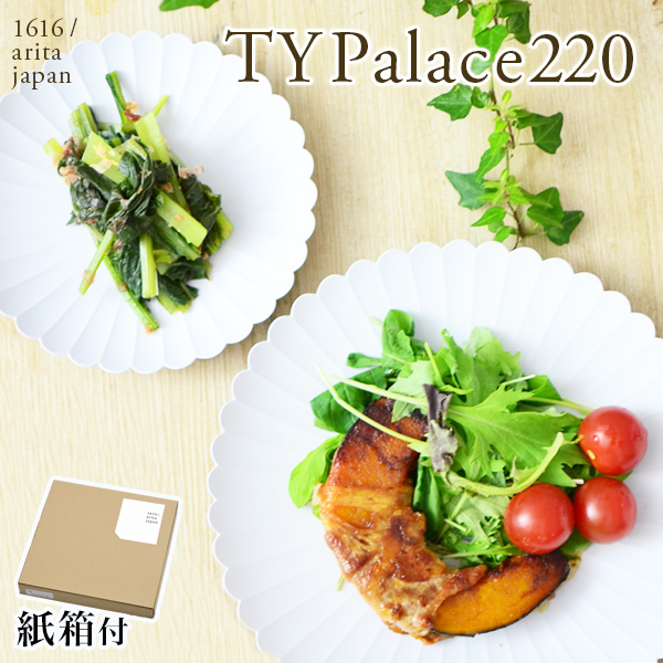 TY Palace(パレス) 220mm 1枚 紙箱入り / 1616 / arita japan TYパレス プレート 皿 オーブン レンジ可 陶器 有田焼  ≪!取り寄せ商品!通常1~3営業日で出荷≫