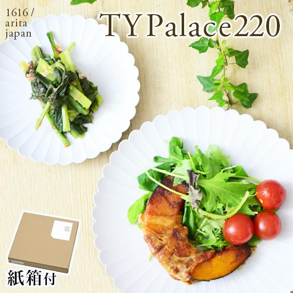 TY Palace(パレス) 220mm 1枚 紙箱入り≪!取り寄せ商品!通常1~3営業日で出荷≫ ( 1616 / arita japan TYパレス プレート 皿 オーブン レンジ可 陶器 有田焼 )