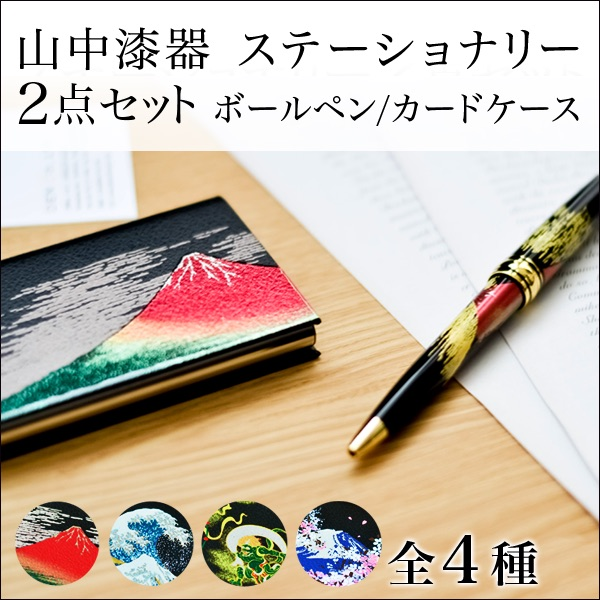 【山中漆器 漆芸】 ステーショナリー 選べる4種類 ボールペン カードケース 2点セット ≪1営業日で出荷≫