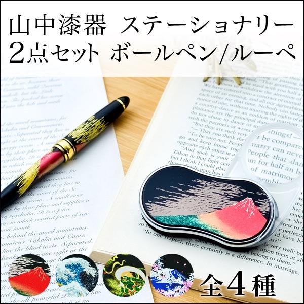 【山中漆器 漆芸】 ステーショナリー 選べる4種類 ボールペン ルーペ 2点セット ≪1営業日で出荷≫