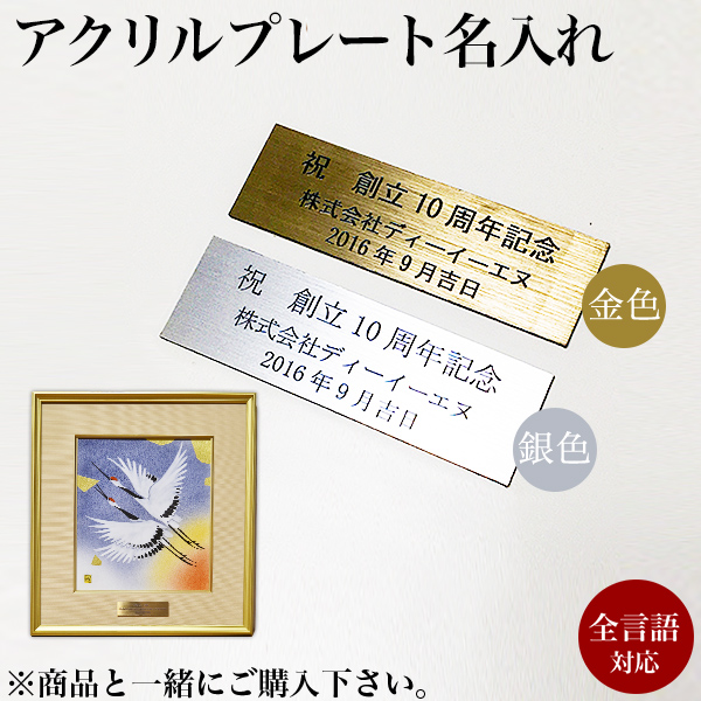【名入れ】 アクリルプレート 名入れ 金 銀 1枚 ≪2週間程で出荷≫