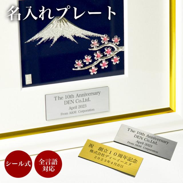【名入れ】 アクリルプレート 名入れ 2色から選択 金銀 1枚≪1週間程で出荷≫ ( 金プレート 銀プレート 額縁 陶額 壁面   )