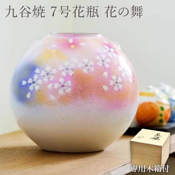 【九谷焼 】 花瓶 花の舞 7号 ≪送料無料/13時まで即日出荷≫
