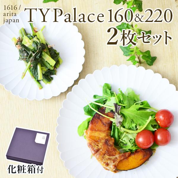 TY Palace(パレス) 160mm&220mm ペア 化粧箱入り≪!取り寄せ商品!通常1ヶ月程で出荷≫ ( 1616 / arita japan TYパレス プレート 皿 オーブン レンジ可 陶器 有田焼 )
