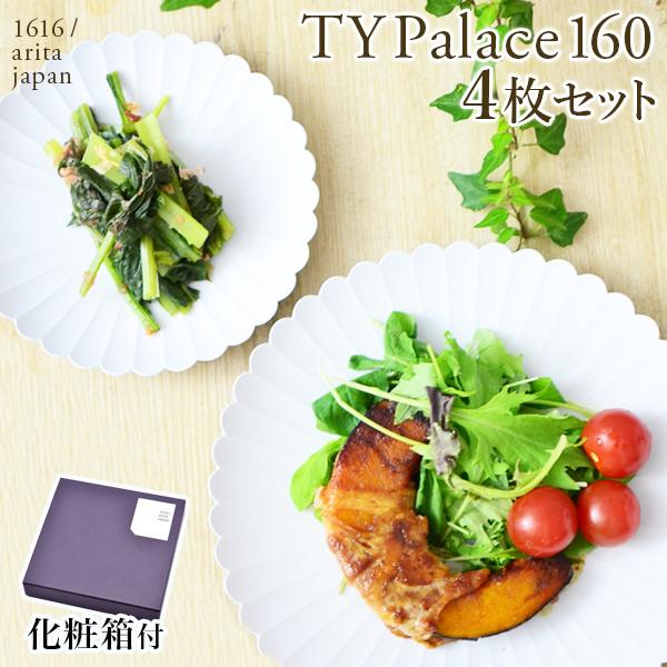 TY Palace(パレス) 160mm 4枚セット 化粧箱入り≪!取り寄せ商品!通常1ヶ月程で出荷≫ ( 1616 / arita japan TYパレス プレート 皿 オーブン レンジ可 陶器 有田焼 )