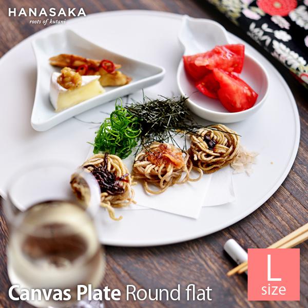 【九谷焼 HANASAKA】 Canvas PLATE round flat L 1枚 ≪送料無料/13時まで即日出荷≫