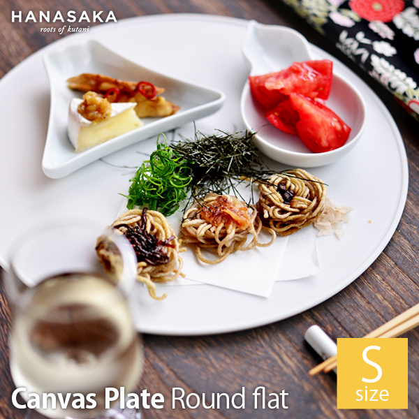 Canvas PLATE round flat S 1枚≪!取り寄せ商品!通常1ヶ月程で出荷≫ ( HANASAKA 陶器 小皿 豆皿 食器 おしゃれ 九谷焼 )