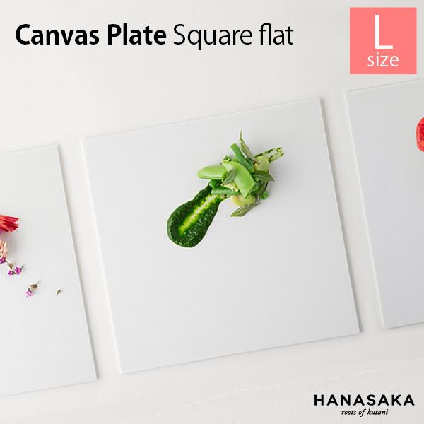 Canvas PLATE square flat L 1枚≪!取り寄せ商品!通常1ヶ月程で出荷≫ ( HANASAKA キャンバスプレート スクエアフラット 食器 盛皿 プレート 定年 退職祝い 九谷焼 )