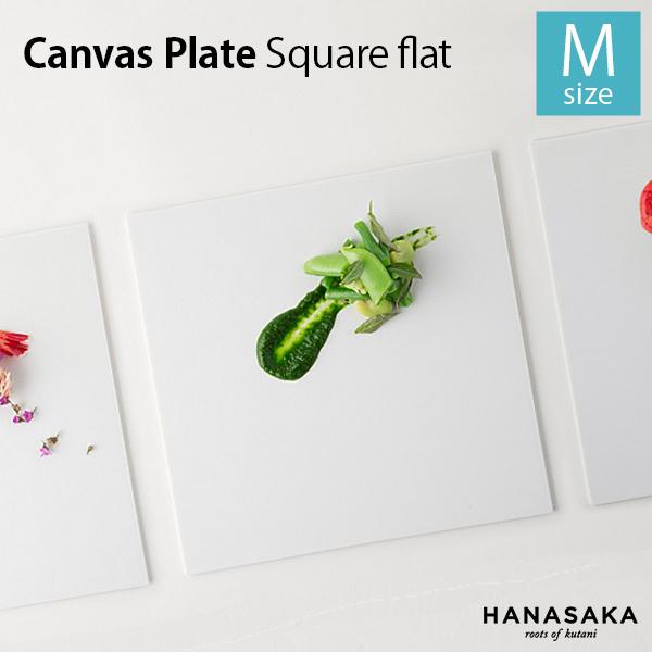 Canvas PLATE square flat M 1枚≪!取り寄せ商品!通常1ヶ月程で出荷≫ ( HANASAKA セット おつまみ 料理 九谷焼 )