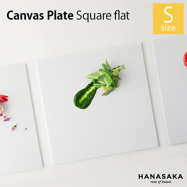 Canvas PLATE square flat S 1枚 / HANASAKA 陶器 小皿 豆皿 食器 おしゃれ 九谷焼  ≪!取り寄せ商品!通常1ヶ月程で出荷≫