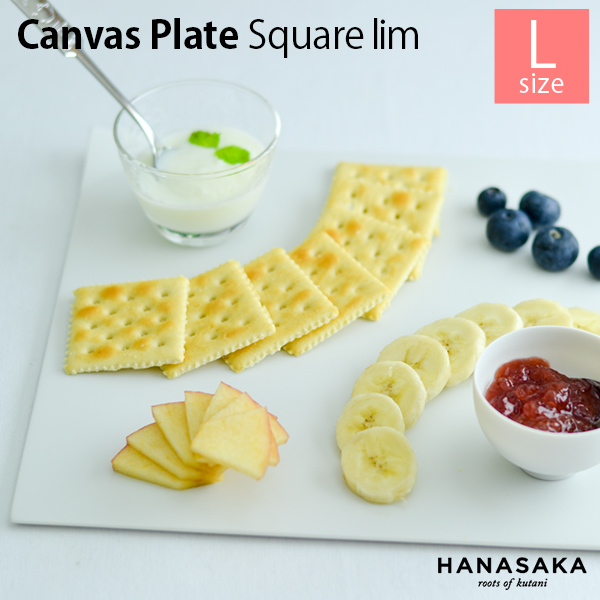 HANASAKA Canvas PLATE square lim L 1枚≪売り切れました≫ ( HANASAKA あすつく 父の日 ギフト 実用的 プレゼント キャンバスプレート スクエアリム 食器 盛皿 プレート 九谷焼 )