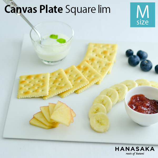 Canvas PLATE square lim M 1枚 / HANASAKA セット おつまみ 料理 九谷焼  ≪!取り寄せ商品!通常1ヶ月程で出荷≫