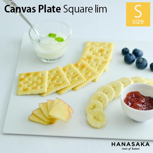 HANASAKA Canvas PLATE square lim S 1枚≪1ヶ月程で出荷≫ ( HANASAKA あすつく 陶器 小皿 豆皿 食器 おしゃれ 九谷焼 )