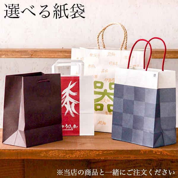 紙袋 選べる3種類 1枚≪13時までのご注文即日発送(土日祝日を除く)≫ ( ペーパーバッグ 持ち運び   )
