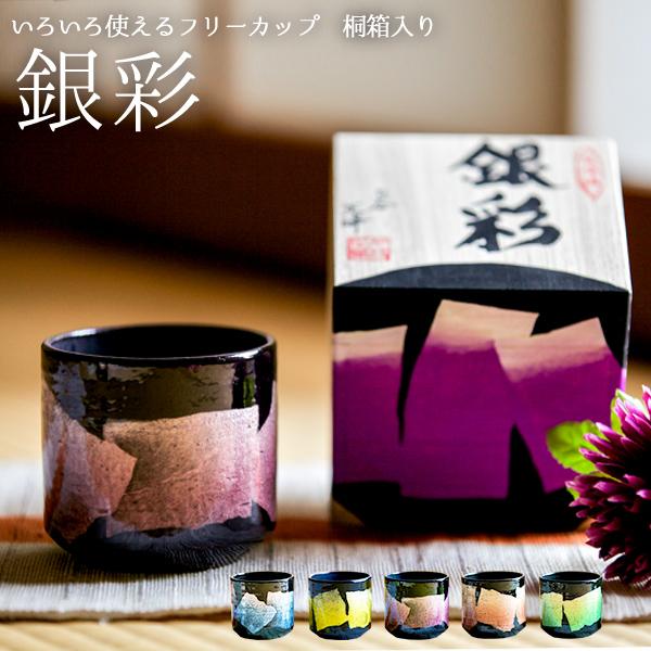 【九谷焼 】 色いろカップ 銀彩 5色から選択 ≪13時まで即日出荷≫