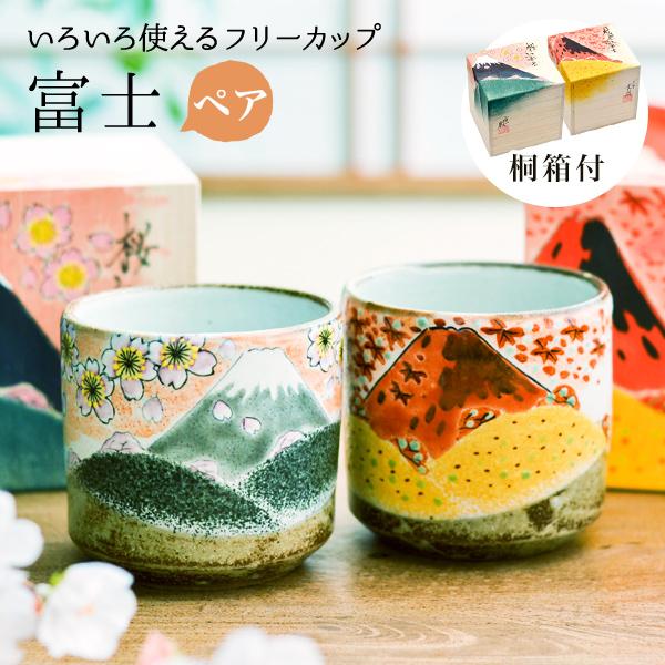 【九谷焼 】 色いろカップ 富士 ペア ≪送料無料/13時まで即日出荷≫