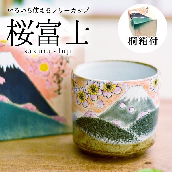 【九谷焼 】 色いろカップ 桜富士 ≪13時まで即日出荷≫