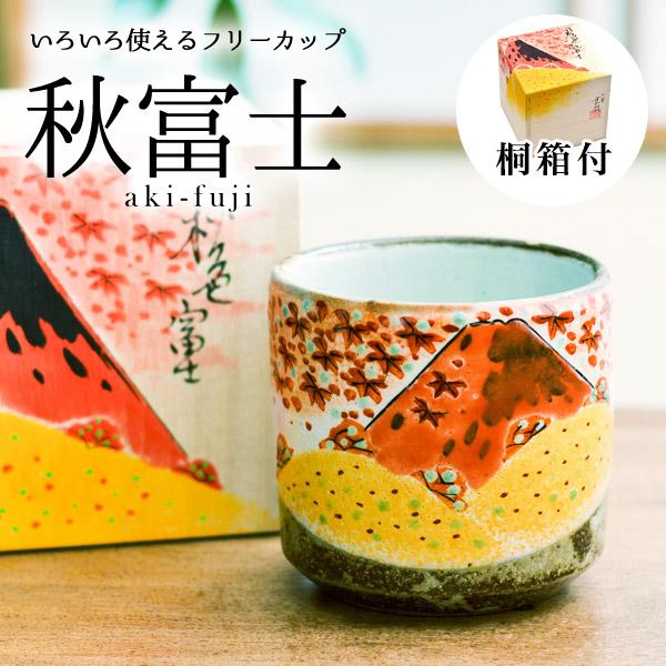 【九谷焼 】 色いろカップ 秋の富士 ≪13時まで即日出荷≫