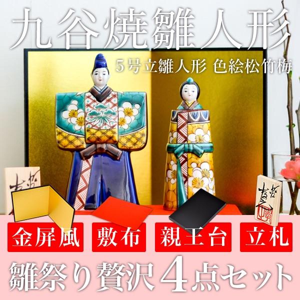 【九谷焼 】 立雛 色絵松竹梅 5号 ≪送料無料/1~3営業日で出荷≫