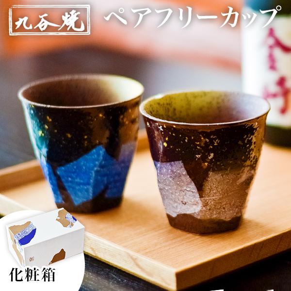【九谷焼 】 カップ 銀彩金銀ちらし ペア ≪13時まで即日出荷≫