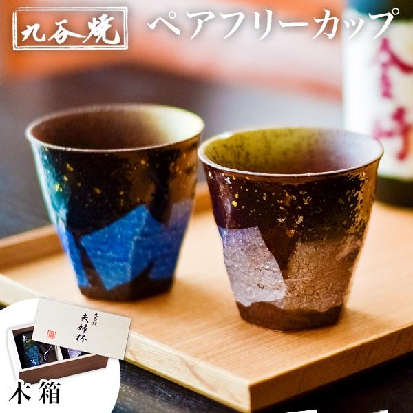 【九谷焼 】 カップ 木箱付き 銀彩金銀ちらし ペア ≪13時まで即日出荷≫