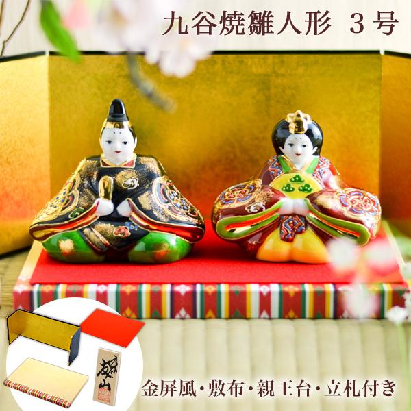 【九谷焼 】 雛人形 金彩錦盛 3号 ≪送料無料/1~3営業日で出荷≫
