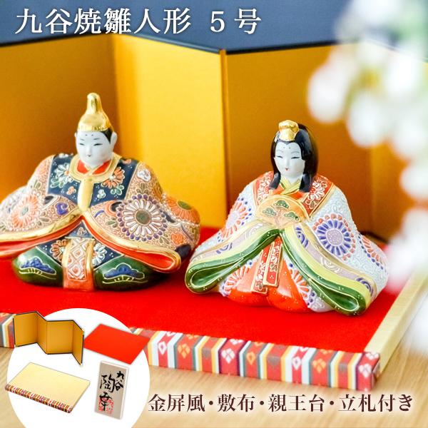 【九谷焼 】 雛人形 細描盛 5号 ≪送料無料/1~3営業日で出荷≫