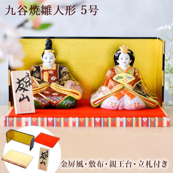 【九谷焼 】 雛人形 金彩錦盛 5号 ≪送料無料/1~3営業日で出荷≫