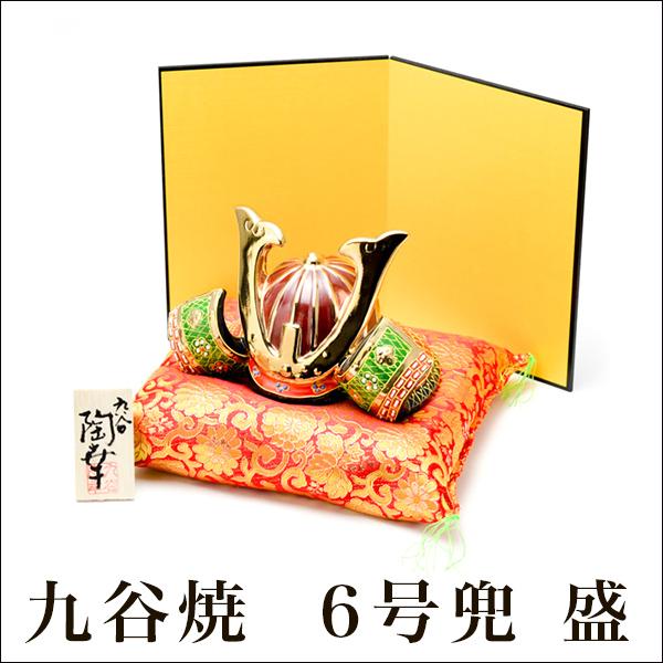 【九谷焼 】 兜 盛 6号 ≪送料無料/1~3営業日で出荷≫
