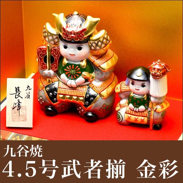【九谷焼 】 武者揃 金彩 4.5号 ≪送料無料/1~3営業日で出荷≫