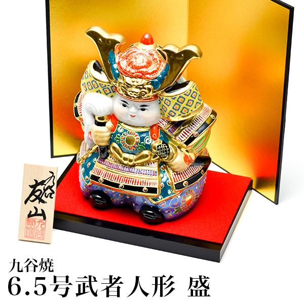 【九谷焼 】 武者人形 盛 6.5号 ≪送料無料/1~3営業日で出荷≫