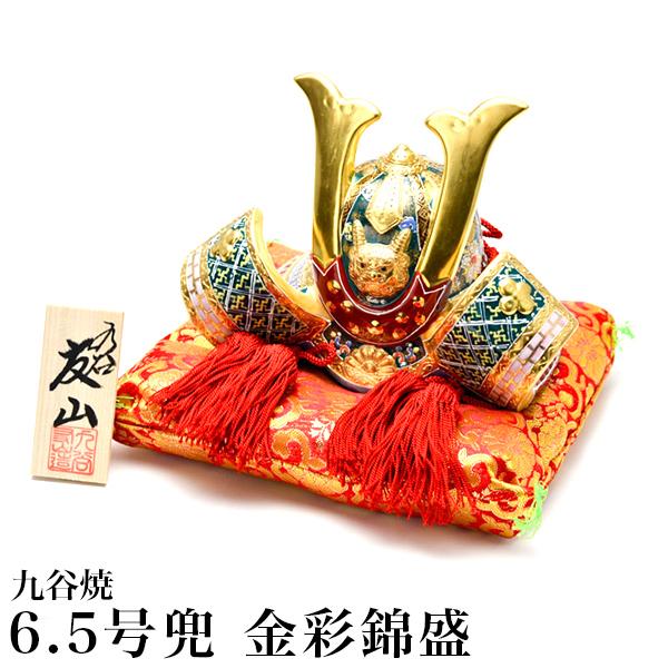 【九谷焼 】 兜 金彩錦盛 6.5号 ≪送料無料/1~3営業日で出荷≫